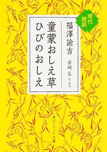 童蒙おしえ草 ひびのおしえ 現代語訳 (角川ソフィア文庫)の詳細を見る