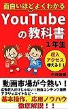 YouTubeの教科書 1年生: 面白いほどよくわかる【副業】【初心者】