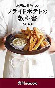 [丸山 久美]の本当に美味しいフライドポテトの教科書 (角川ebook)