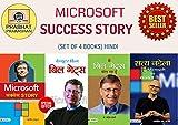 MICROSOFT SUCCESS STORY BILL GATES BOOKS MICROSOFT NADELLA
