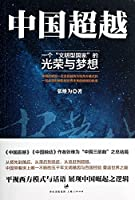 China's Surpassing: The Glory And Dream of A Civilized Country (Chinese Edition)