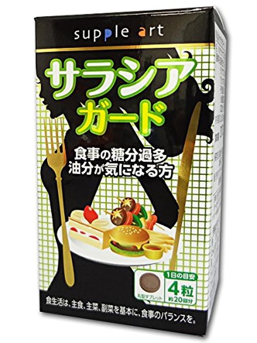 病弱可塑性不足サプリアート サラシアガード 食事の糖分過多油分が気になる方 80粒