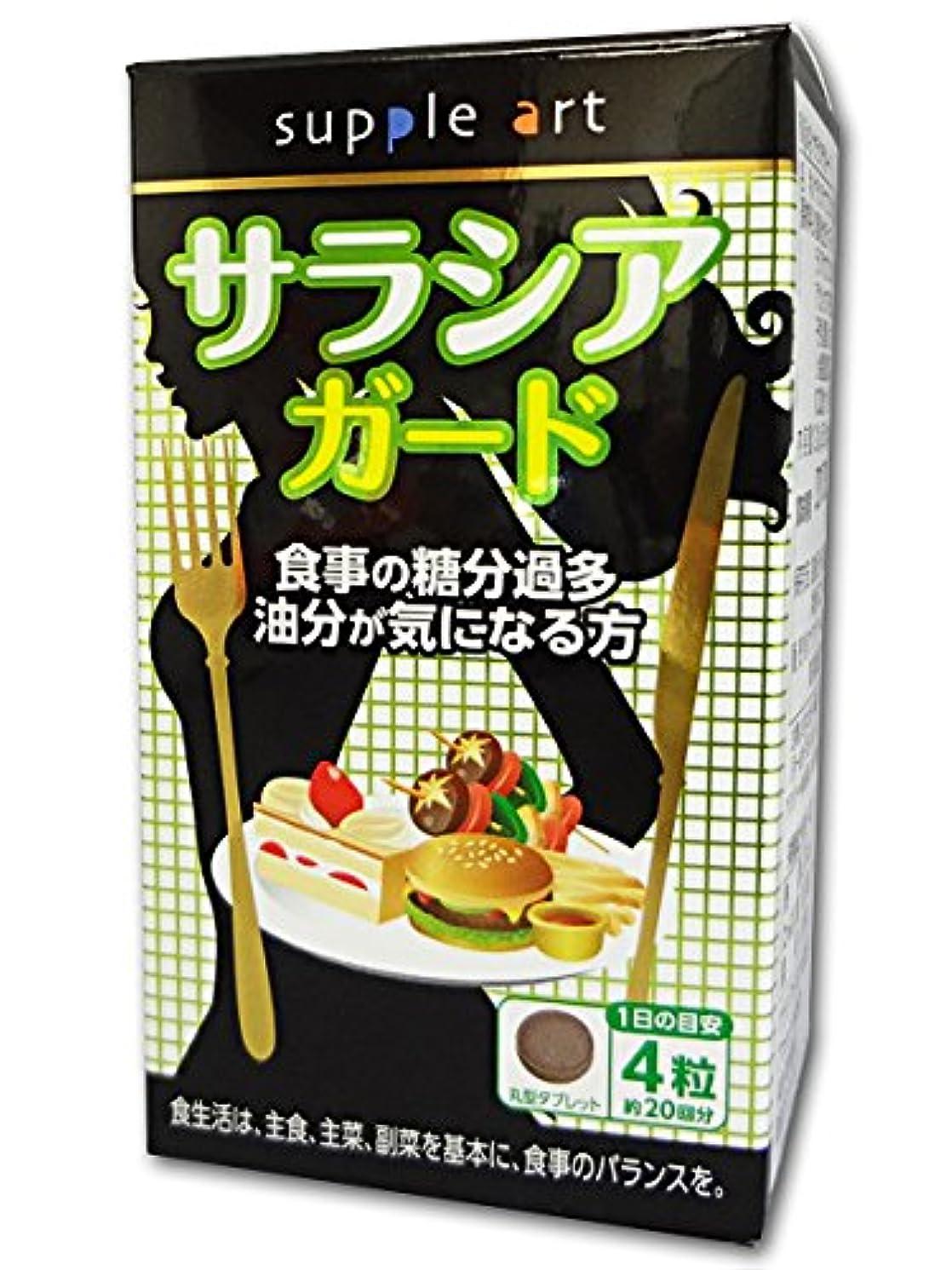 温帯来て昇るサプリアート サラシアガード 食事の糖分過多油分が気になる方 80粒