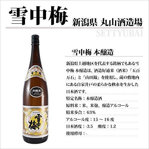 雪中梅本醸造1800ml