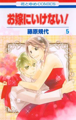お嫁にいけない! 第5巻 (花とゆめCOMICS)