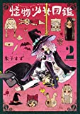 怪物少女図鑑 コミック 1-2巻セット