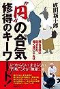 """""""円""""の合気  修得のキーワード!  稽古日誌に記された短く深いことば"""