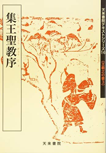 集王聖教序 (テキストシリーズ)