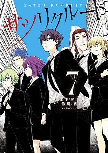 サツリクルート(7) (裏少年サンデーコミックス)