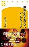 世界史を変えたパンデミック (幻冬舎新書)