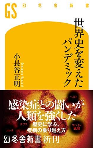 世界史を変えたパンデミック (幻冬舎新書) - 小長谷正明