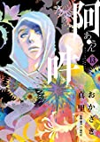 阿・吽(13) (ビッグコミックススペシャル)