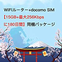 (15GB+最大256Kbps/180日)WiFiルーター+docomoデータ専用SIM 容量リチャージ・期間延長・残量確認等可能