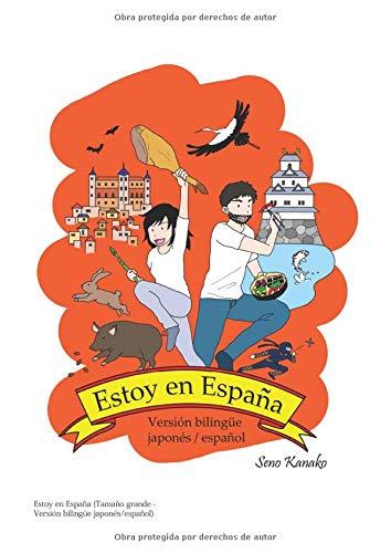 Estoy en España (Tamaño grande - Versión bilingüe japonés/español): (Edición de tamaño grande bilingüe japonés-español)