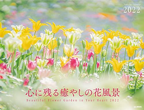 カレンダー2022 心に残る癒やしの花風景 Beautiful and wild flower garden (月めくり・壁掛け) (ヤマケイカレンダー2022)