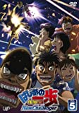 はじめの一歩 New Challenger VOL.5[DVD]