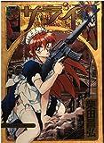 サライ 3 (ヤングキングコミックス)