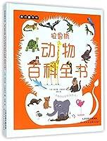 拉鲁斯动物百科全书