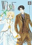 Wish(4)[新装版] Wish[新装版] (角川コミックス・エース)