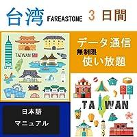 Mewfi-simcard3日間台湾プリペイドSIMカード 4G-LTE 高速データ通信 使い放題 FAREASTONE回線利用