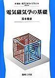 電気磁気学の基礎 (電気・電子工学ライブラリ)