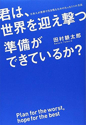 日本人が世界で生き残るためのたった1つの方法君は、世界を迎え撃つ準備ができているか?