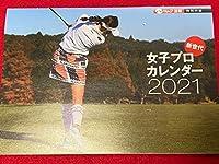 パーゴルフ 謹製 女子プロカレンダー2021