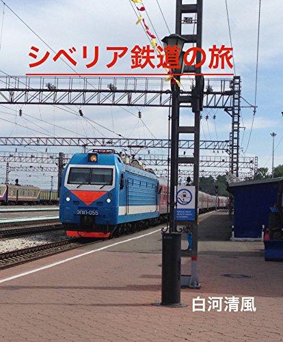 シベリア鉄道の旅: ウラジオストクからモスクワまで9300KM