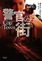 警官の街 (マグノリアブックス)