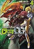 新機動戦記ガンダムW G-UNIT オペレーション・ガリアレスト(4) (角川コミックス・エース)