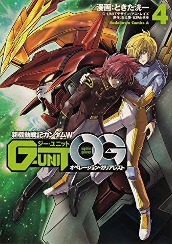 新機動戦記ガンダムW G-UNIT オペレーション・ガリアレスト(4) _0
