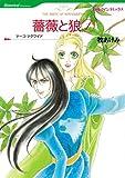 薔薇と狼 1 (ハーレクインコミックス)