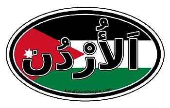 Jordan in Arabic and Jordanina Flag Middle East Kingdom Car Bumper Sticker Decal Oval