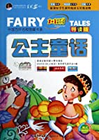 Cloud. reading 1 + 1. happiness! Pavilion: princess fairy tale (guide)(Chinese Edition)