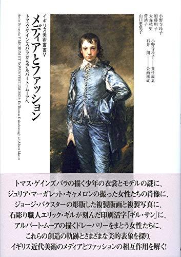 メディアとファッション: トマス・ゲインズバラからアルバート・ムーアへ (イギリス美術叢書)の詳細を見る