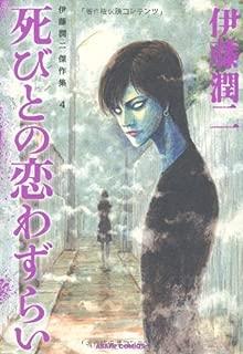 伊藤潤二傑作集 4 死びとの恋わずらい (ASAHI COMICS)