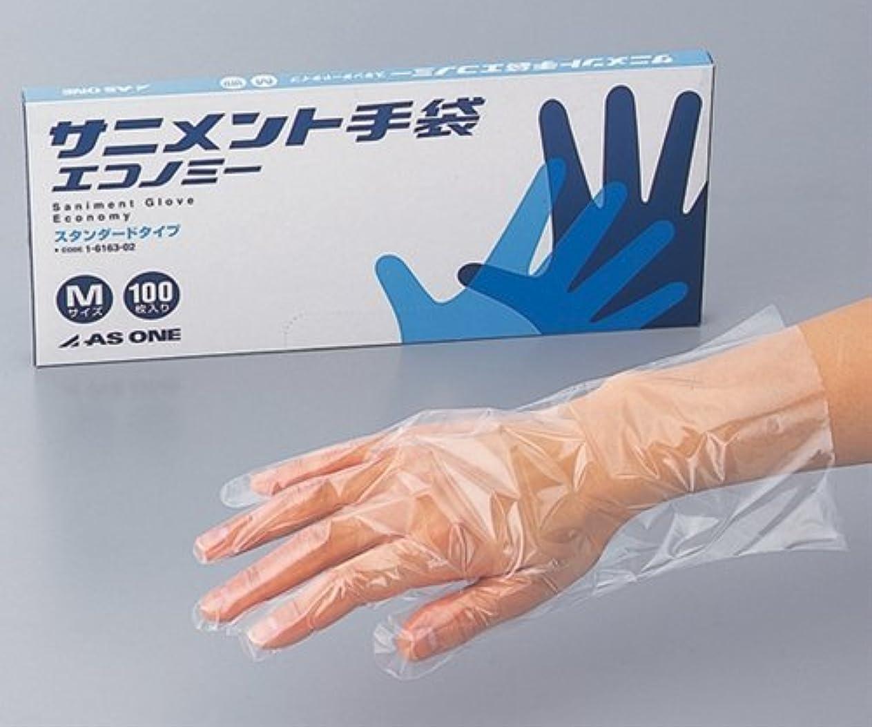 絶対の十分ではない無傷ラボランサニメント手袋(エコノミー) スタンダード S 1ケース(100枚/箱×11箱入)