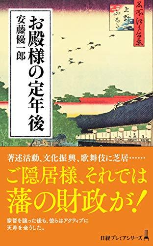 お殿様の定年後 (日経プレミアシリーズ)