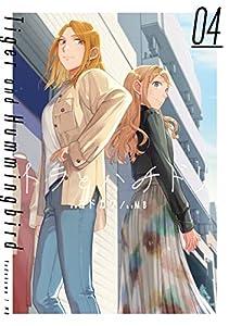 トラとハチドリ(4) (カドカワデジタルコミックス)