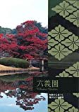 六義園 和歌の心息づく雅な大名庭園 (都立9庭園ガイドブック)