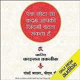 Ek Chota Sa Kadam Aapki Zindagi Badal Sakta Hai [One Small Step Can Change Your Life]