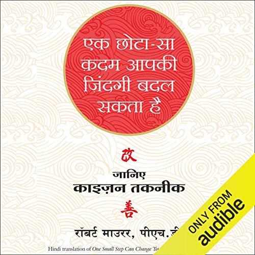 Ek Chota Sa Kadam Aapki Zindagi Badal Sakta Hai [One Small Step Can Change Your Life] cover art