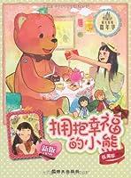 (新版)阳光姐姐嘉年华-拥抱幸福的小熊