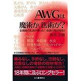改訂版「AWG」は魔術か、医術か?