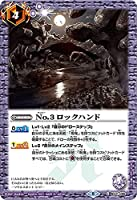 バトルスピリッツ BSC38/BS31-088 No.3 ロックハンド (C コモン) Xレアパック2021