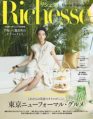 Richesse(リシェス) No.35 (2021-03-27) [雑誌]