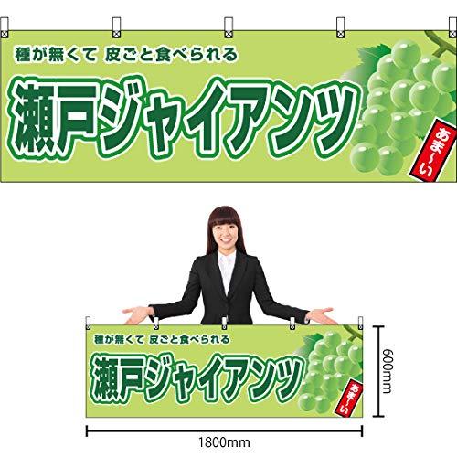 横幕 瀬戸ジャイアンツ YK-1034 (受注生産)