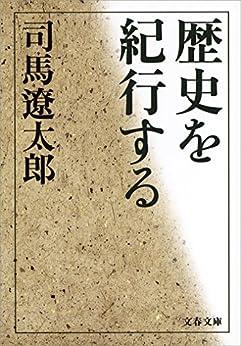 [司馬遼太郎]の歴史を紀行する (文春文庫)