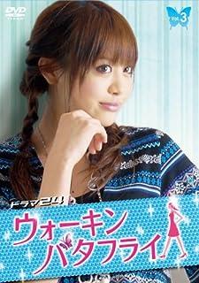 ウォーキン☆バタフライ(3) [DVD]