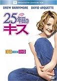 25年目のキス (ベストヒット・セレクション) [DVD] image
